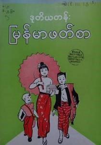 Petit manuel scolaire birman, collection de la BULAC